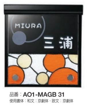 表札 ネームプレート ステンドグラス 街の灯 AO1-MAGB42