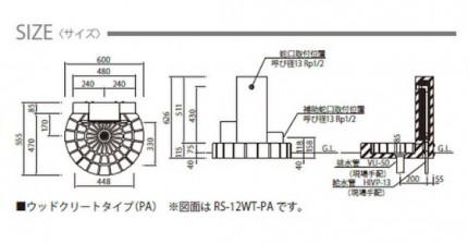 ニッコー ウッドクリートタイプ 立水栓ユニット RS-12WT-PA