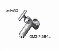 gm3f284l ステーク50セット蛇口