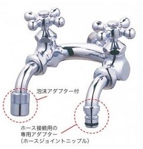 オンリーワン 蛇口 ガーデン水栓 U型二口庭水栓