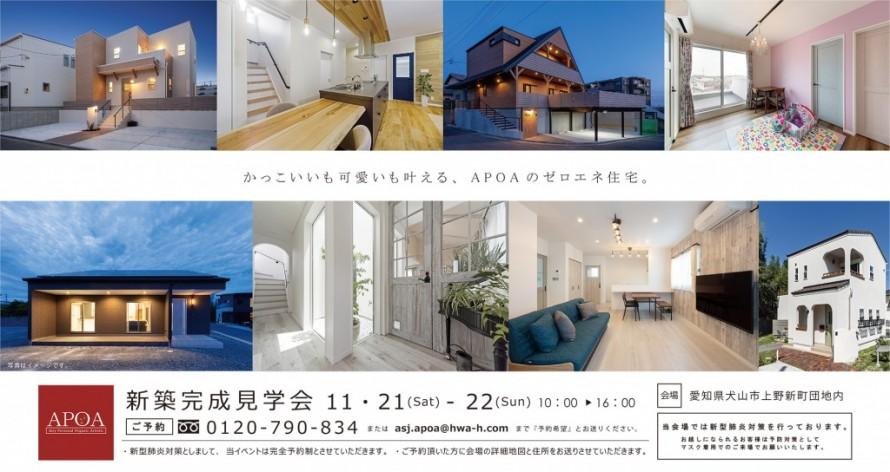 オープンハウス 犬山市