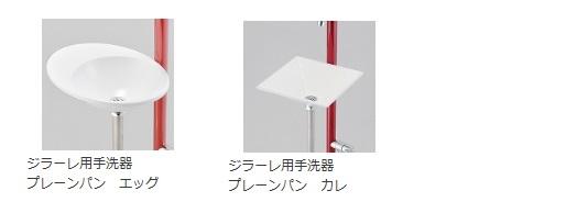 ジラーレ木目06手洗器 立水栓