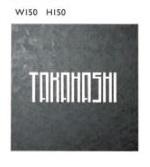 オンリーワン 表札 トレンド-AG IP1-36-□M