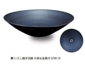 ニッコー水鉢 いぶし釉手洗鉢