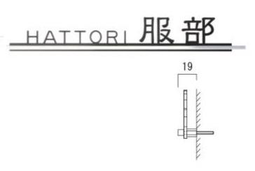 オンリーワン 表札 LBS AG1-LBS01 タイプ1