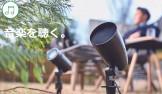 GEMS ローボルトサウンドスケープシステム スピーカー タカショー