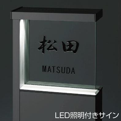 サイン 照明 ファンクションユニット アクシィ 機能門柱 LIXIL