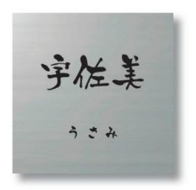 オンリーワン 表札 和の家 わのか 正方形02 KS1-A035C KS1-A035D