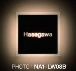 オンリーワン 表札 ネームプレート+LEDウォールアクセサリーライト NA1-LW08B