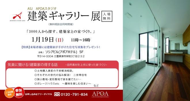 建築ギャラリー展