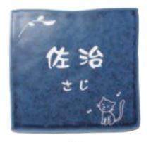 オンリーワン 表札 ピッコロ MY1-1682