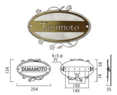 オンリーワン 表札 シャビーホワイトシリーズ 抜き文字タイプ フローラ 真鍮 NL1-N85BS