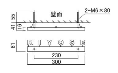 オンリーワン表札 ホルツ NA1-SSW13 レーザーカット切り文字