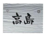 オンリーワン 表札 CL.ウッド タイプ1 AG1-CLW01