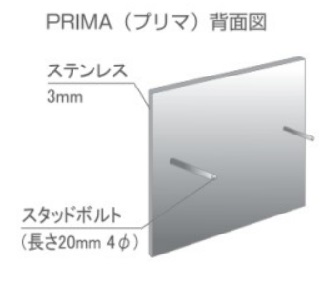 オンリーワン表札 プリマ 背面図