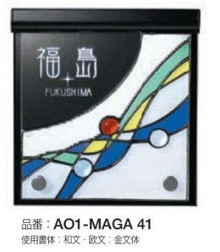 表札 ネームプレート ステンドグラス 街の灯 AO1-MAGB41