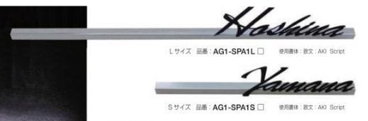 オンリーワン 表札 スパークル AG1-SPA1L□ AG1-SPA1S□