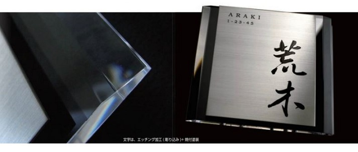 オンリーワン 表札 アンド-H 200角 150角 120角 ステンレス 透明アクリル