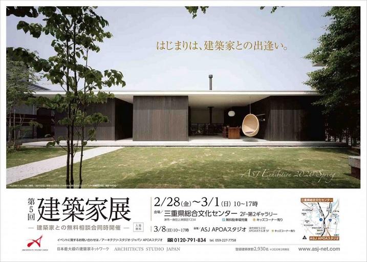 第5回建築家展 2020年2月28日29日3月1日8日 ASJ、APOAスタジオ
