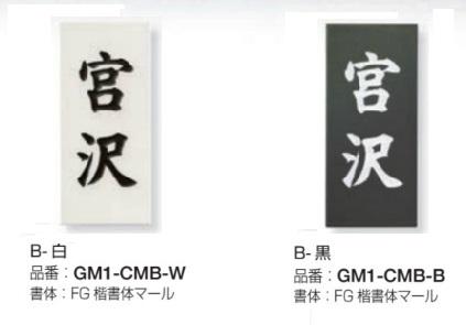 オンリーワン表札 カルムサインマットB GM1-CMB-W GM1-CMB-B