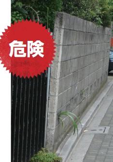 傾いている危ない塀 ブロック塀 安全点検