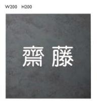 オンリーワン 表札 トレンド-AG IP1-36-□L