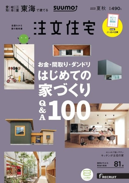 SUUMO東海2019夏秋、APOA掲載、はじめての家づくり