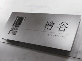 オンリーワン COVER-PLUS(R) インターホンカバー 表札兼用