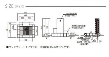 ニッコー ウッドクリートタイプ 立水栓ユニット RS-12WT-PB
