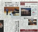 三重タイムズ 2019年10月4日発売号 APOA建物案内 ペンギン堂