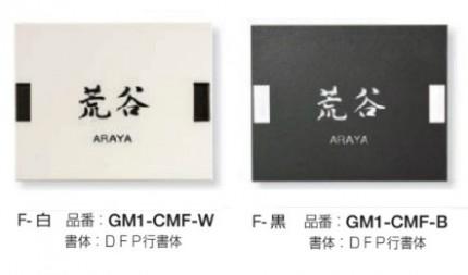 オンリーワン表札 カルムサインマットF GM1-CMF-W GM1-CMF-B