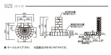 ニッコー サークルタイプOPB-RS-1WT-PA