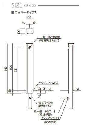 ニッコー フォギータイプA 水栓カバー OPB-RS-25C