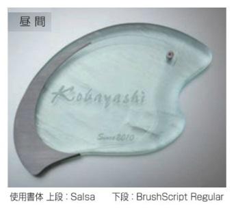 オンリーワン 表札 LEDシリウス シリウス01 AG1-SIR01 AG1-SIR01XZ