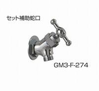 gm3f274 ステーク50補助蛇口