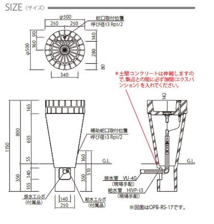 ニッコーコーンタイプ 立水栓 OPB-RS-16 OPB-RS-17