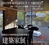 2019081718 イオンモール鈴鹿 建築家展 イベント APOA