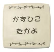 オンリーワン 表札 ピッコロ MY1-1678