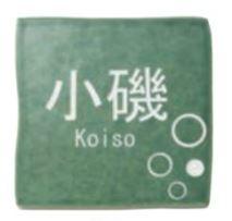 オンリーワン 表札 ピッコロ MY1-1680