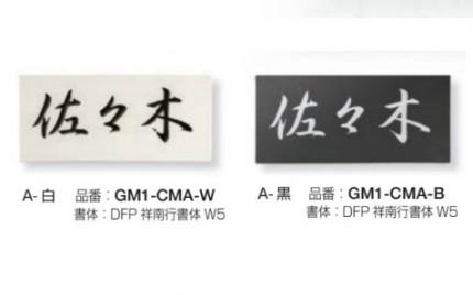 オンリーワン表札 カルムサインマットA GM1-CMA-W GM1-CMA-B