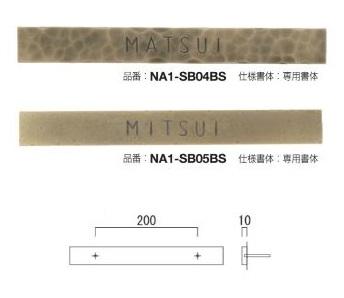 オンリーワン 表札 ビター SB04 NA1-SB04BS SB05 NA1-SB05BS