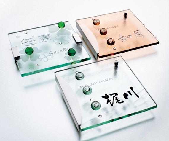 オンリーワン 表札 ビーグラス AG1-TRS01 AG1-SPU01 AG1-SPU02