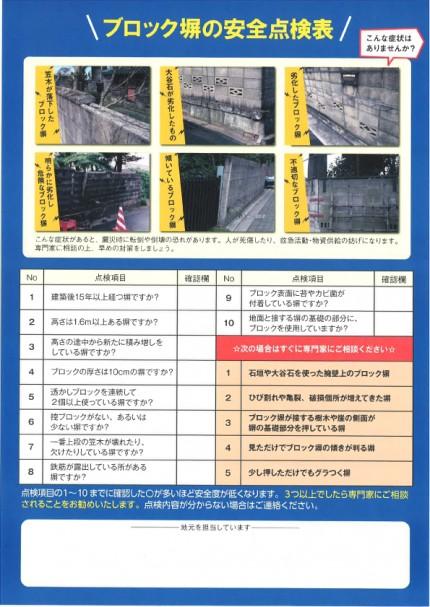 ブロック塀の安全点検表 安心・安全な街づくり APOA 三重県津市