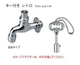 ニッコー蛇口Kシリーズ キー付きレトロ クロームメッキ