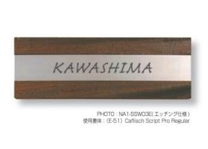 オンリーワン 表札 ホルツ NA1-SSW03E NA1-SSW03L