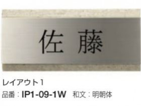 オンリーワン 表札 シャーポ SHARPO ステンレスプレート 人工大理石 IP1-09-□△