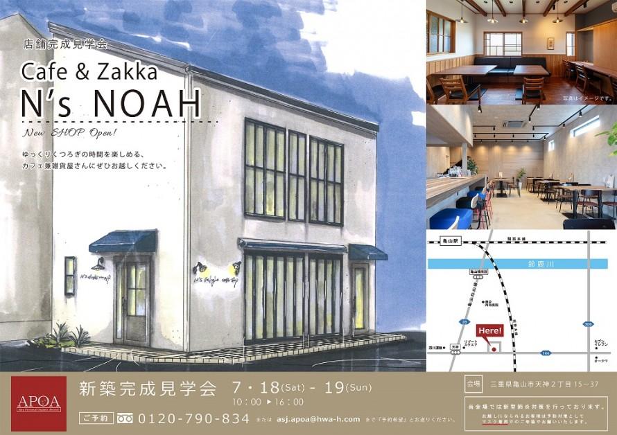 完成見学会 三重県亀山市 2020年7月18日(土)~19日(日) 10:00~16:00