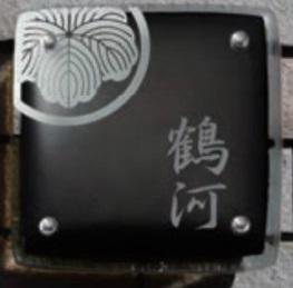 オンリーワン 表札 フュージングガラス表札 AG1-LED02X