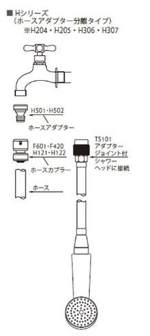 ニッコー蛇口組合せ Hシリーズ 飾り蛇口 アタッチメント シャワーヘッド ホースアダプター分離タイプ