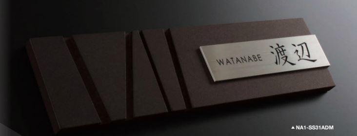 オンリーワン 表札 スマート NA1-SS31ABM NA1-SS31ADM NA1-SS31BBM NA1-SS31BDM